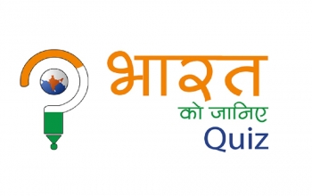 BHARAT KO JANIYE ONLINE QUIZ (Now open for foreign nationals as well)